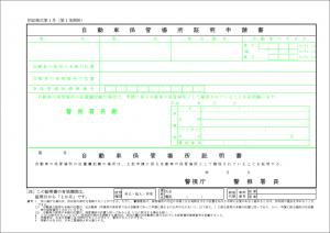 手順1-1-0_用意する書類