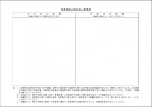 1-2_保管場所の所在図・配置図