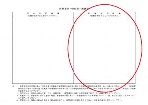 手順1-2(4)_配置図記載欄