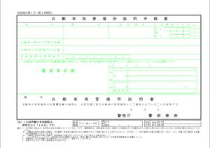 1-1_自動車保管場所証明申請書