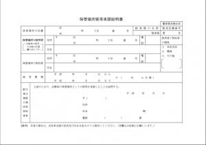 1-4_保管場所使用承諾証明書
