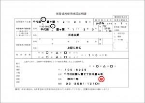 4_保管場所使用承諾証明書_提出例