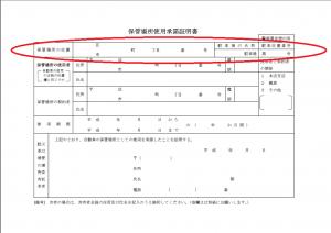手順1-4(1)_保管場所の位置