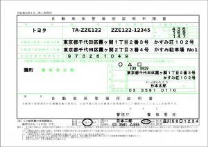1_自動車保管場所証明申請書_提出例