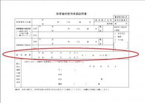 手順1-4(3)_試用期間