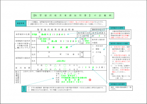 記入例_4_保管場所使用承諾証明書
