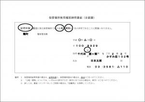 3_保管場所使用権原疎明書面(自認書)_提出例